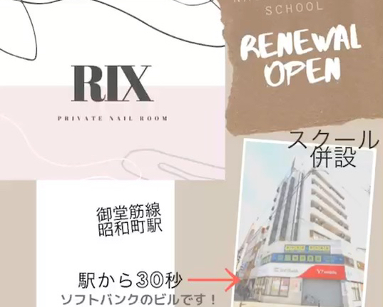 -REX -private nail room
